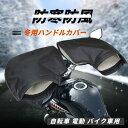 防寒 防風あたっか!冬用バイク 自転車用 電動バイク 電動車用ハンドルカバー 手袋グローブ 左右2個 冬保温ハンドルカ…