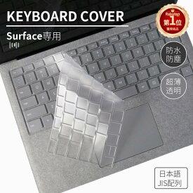 Microsoft Surface Pro 7+ Pro 7/6/5/4用Laptop 3用日本語専用キーボード保護フィルムカバーケースフィルムシートシール防滴/防塵カバークリアアクセサリー【ra45510】