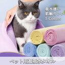 ペット用 猫用 犬用超吸水タオル ペットタオル 犬タオル 猫タオル 吸水タオル お風呂の上がりの拭き取り最適 約66x43c…