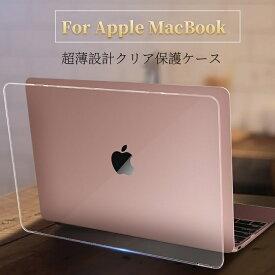 ネコポス送料無料!超薄設計Apple MacBook Pro 13/Air 13インチ/Pro 15インチ用クリア保護ケースカバー/マックブックハードケース2020/2019/2018/2017/16 モデルTouch Bar/No Touch Bar対応 Pro 15インチ用 2019/2018/17/16モデル【ra61726-1】