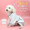 中/小型ペット着れるバスタオル 犬猫バスローブ/ガウン ペットローブ 犬タオル 体拭き 吸水速乾タオル 乾燥毛布 お風…