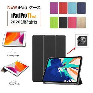 フィルムおまけ!iPad Pro 11 2020モデル用良質PUレザーカバー 軽量 薄型 スタンド機能 クリスマス 正月 お歳暮 新年 パーティー プレゼント ギフト 祝い【ra67309-3】