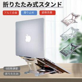 Dell/Lenovo/HP/VAIO/ASUS/Apple用ノートパソコンPCスタンドホルダー/設計冷却台/折りたたみ式アルミ製/New MacBook Pro retina 16/15/13/12インチ使用可能 【ra44810】