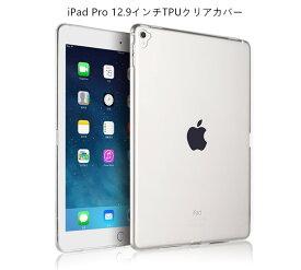 (2015/2017モデル) iPad Pro 12.9インチ クリアソフトケース透明シリコンカバー 激薄タイプクリアTPU素材ケース 滑り止め柔軟 衝撃に強い柔らかさTPUカバー クリスマス 正月 お歳暮 新年 パーティー プレゼント ギフト 祝い【ra71701_ra03607】