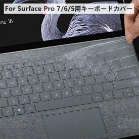 Microsoft Surface Pro 7/6/5/4用日本語専用キーボード保護フィルム 保護カバー ケース フィルム シート シール 防滴/防塵カバー クリア アクセサリー【ra45510】