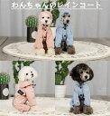 小中型犬服犬レインウェア ペットレインコート/雨具 ペットウェア ドッグウェア 散歩 旅行 お出かけ 犬の服 ペット用…