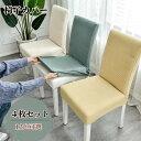 送料無料!4枚セット 無地の椅子カバー イスカバー ダイニング椅子カバー フィット チェアカバー 伸縮布椅子カバー 座…