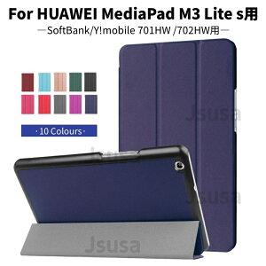 フィルムおまけ! HUAWEI MediaPad M3 Lite s (SoftBank/Y!mobile) 8型/8.0インチ 701HW/702HW レザーケース/手帳型保護カバー/M3 lite 8/スタンド機能付き お中元 母の日 父の日 プレゼント ギフト【ra19807】