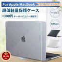 【楽天1位★6冠達成!!】超薄設計Apple MacBook Pro 13/Air 13インチ/2020年最新モデル Pro 15インチ用クリア保護ケー…