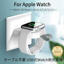【楽天1位★6冠達成!!】200円OFFクーポン配布中!ネコポス送料無料!Apple Watch Series 6/Watch SE用ワイヤレス 充電…