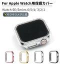 ネコポス送料無料!Apple Watch SE/Watch Series 6/5/4/3/2/1用 メタル風保護カバーアップルウォッチ6 5 4 3 2 1 保護…