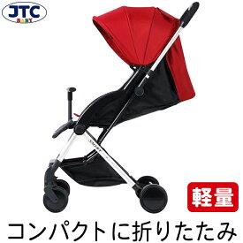 JTC スーパーバギー スマイビー コンパクト (レッド) ベビーカー 軽量 コンパクト 折りたたみ リクライニング 持ち運び シンプル 軽い 小さい A型 1歳 2歳 3歳