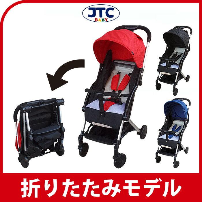 JTC スーパーバギー スマイビー コンパクト ベビーカー 軽量 コンパクト 折りたたみ リクライニング 持ち運び 車載 シンプル A型 1歳 2歳 3歳