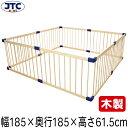 JTC 木製 ベビー ルーム | ベビールーム ベビーサークル プレイヤード 天然木 ナチュラル 赤ちゃん フェンス 安全 柵…