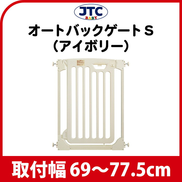JTC オートバックゲートS 取付幅69〜77.5cm (アイボリー) ベビーゲート ワイド 突っ張り ハイタイプ 赤ちゃん フェンス 安全 柵