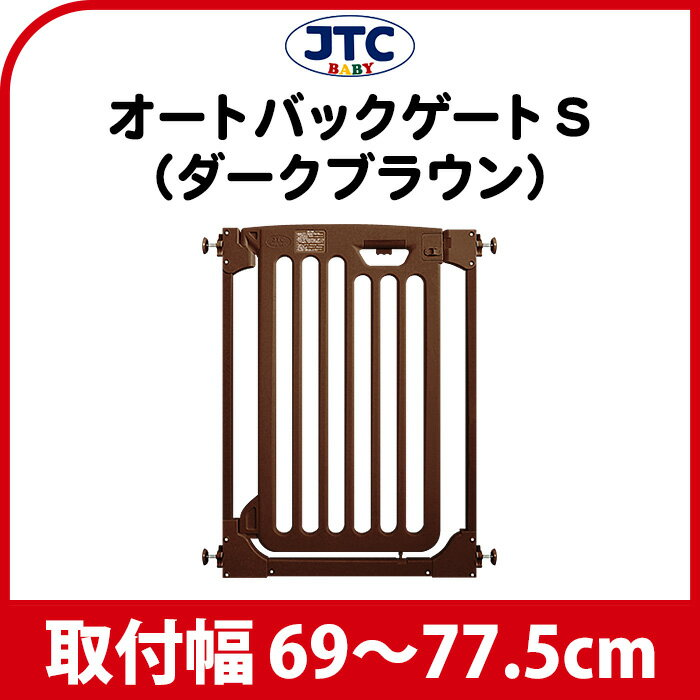 JTC オートバックゲートS 取付幅69〜77.5cm (ダークブラウン) ベビーゲート ワイド 突っ張り ハイタイプ 赤ちゃん フェンス 安全 柵