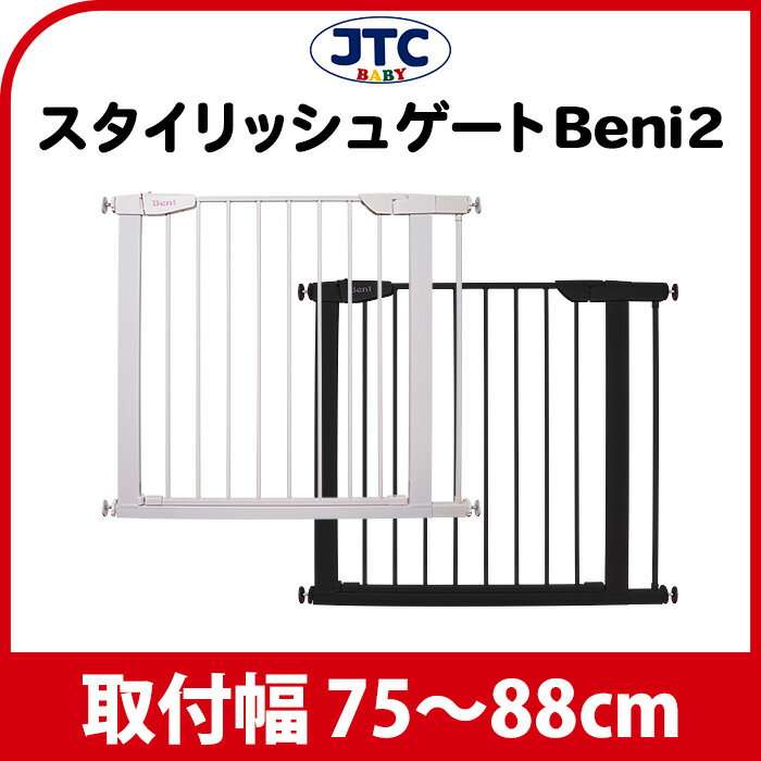 JTC スタイリッシュゲート Beni2 取付幅75〜88cm ベビーゲート ワイド 突っ張り 赤ちゃん フェンス 安全 柵
