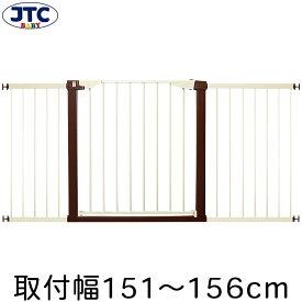 JTC シンプルベビーゲートSTプラス 取付幅151〜156cm (本体+サイドパネル30+45) ワイド 突っ張り 赤ちゃん フェンス 安全 柵