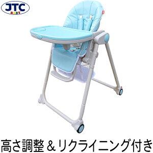 JTC パステルベビーチェア (ブルー) ハイチェア ローチェア テーブル付き 折りたたみ 折り畳み 赤ちゃん キッズ イス 椅子 食事 おしゃれ かわいい