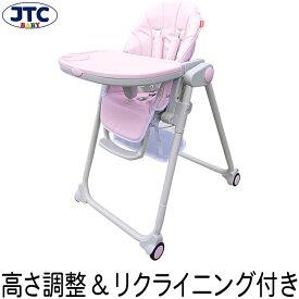 JTC パステルベビーチェア (ピンク) ハイチェア ローチェア テーブル付き 折りたたみ 折り畳み 赤ちゃん キッズ イス 椅子 食事 おしゃれ かわいい