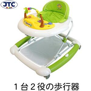 JTC ベビーウォーカーZOO(グリーン)|歩行器 ロッキングチェア ベビー 赤ちゃん 折りたたみ かわいい シンプル レトロ あんよ トレーニング 椅子 離乳食 食事 食卓 お座り 乗り物 おもちゃ
