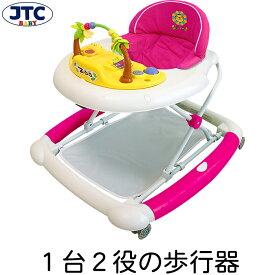 JTC ベビーウォーカーZOO (ピンク) 歩行器 ベビーウォーカー 折りたたみ ロッキング チェア テーブル おもちゃ トレーニング 赤ちゃん 出産祝い 1歳 スーパーセール