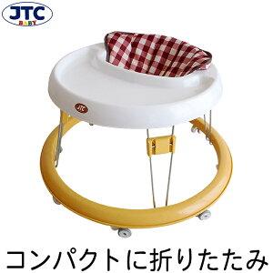 JTC まぁるいほこうき(チェック柄)|歩行器 ベビー 赤ちゃん ベビーウォーカー 折りたたみ かわいい シンプル レトロ あんよ トレーニング 椅子 離乳食 食事 食卓 お座り 乗り物 おもちゃ