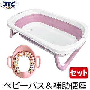 【 お得セット】JTC ベビーバス&補助便座(ピンク)|赤ちゃん 新生児 幼児用 子供用 お風呂 トイレ トレーニング ベビー用品 おふろ用品 バスタブ 浴槽 沐浴