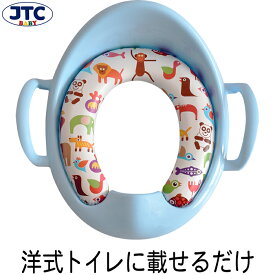 JTC 子供用 補助便座 (ブルー) トイレトレーニング 幼児用 子ども 男の子 女の子 赤ちゃん