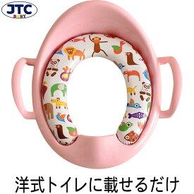 JTC 子供用 補助便座 (ピンク) トイレトレーニング 幼児用 子ども 男の子 女の子 赤ちゃん