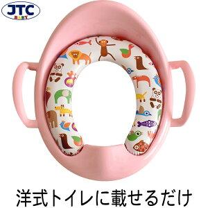 JTC 子供用 補助便座(ピンク)|トイレトレーニング 幼児用 子ども 男の子 女の子 赤ちゃん