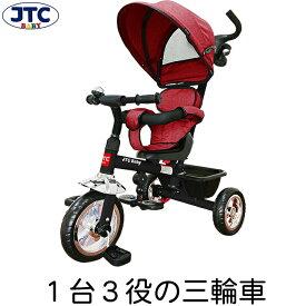 JTC 3in1 Tricycle (ディープレッド) 三輪車 手押し棒 かじとり おしゃれ シンプル 子供 赤ちゃん 乗り物 乗用玩具 クリスマス 誕生日 プレゼント 1歳 2歳 3歳 4歳