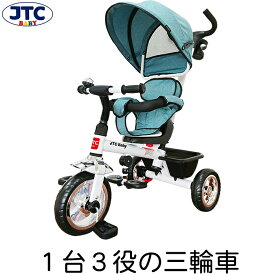 JTC 3in1 Tricycle (ペールブルー) 三輪車 手押し棒 かじとり おしゃれ シンプル 子供 赤ちゃん 乗り物 乗用玩具 クリスマス 誕生日 プレゼント 1歳 2歳 3歳 4歳