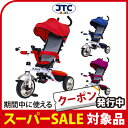 JTC 3in1 Tricycle 三輪車 おしゃれ かじとり 子供 1歳 2歳 3歳 4歳 スーパーセール