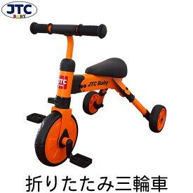 JTC 折りたたみ三輪車 ポータブルトライク(オレンジ) 1歳半 2歳 おしゃれ かわいい かっこいい シンプル 赤ちゃん 幼児 乗り物 乗用玩具 クリスマス 誕生日 プレゼント