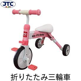 JTC 折りたたみ三輪車 ポータブルトライク(ピンク) 1歳半 2歳 おしゃれ かわいい かっこいい シンプル 赤ちゃん 幼児 乗り物 乗用玩具 クリスマス 誕生日 プレゼント