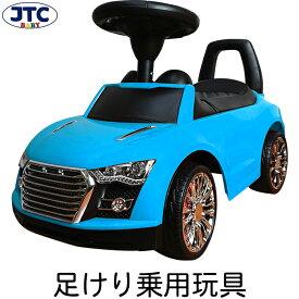 JTC RIDE ON CAR (ブルー) 足けり 子供 乗り物 車 かっこいい リアル おもちゃ 足けり 足こぎ 乗用玩具 ライドオンカー クリスマス 誕生日 プレゼント 2歳 3歳 4歳