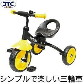 JTC ワンパクキッズ三輪車 (イエロー) おしゃれ シンプル 子供 乗り物 乗用玩具 3輪車 クリスマス 誕生日 プレゼント 2歳 3歳 4歳