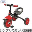 【スーパーセール対象品】JTC ワンパクキッズ三輪車 (レッド) おしゃれ シンプル 子供 乗り物 乗用玩具 3輪車 クリス…