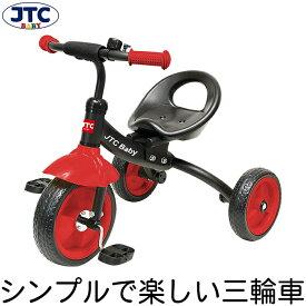 JTC ワンパクキッズ三輪車 (レッド) おしゃれ シンプル 子供 乗り物 乗用玩具 3輪車 クリスマス 誕生日 プレゼント 2歳 3歳 4歳