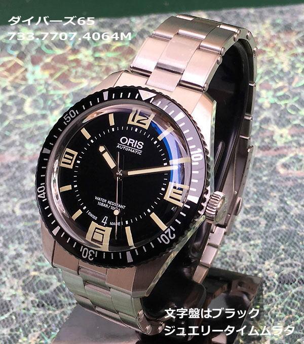 30%OFF 新品 ORIS オリス 腕時計 メンズ ウォッチ ダイバーズ65フルメタル新作 733.7707.4064M ギフト 人気 ラッピング無料 国内正規3年保証