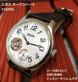 New エポス watch EPOS men watch open heart 3369SL euro passion regular article one year guarantee