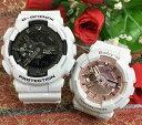 恋人たちのGショック ペアウオッチ G-SHOCK BABY-G ペア腕時計 カシオ 2本セット gショック ベビーg アナデジGA-110GW-7AJF BA-110-7A1…