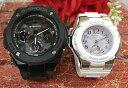恋人達のGショックペアウォッチ G-SHOCK BABY-G ペア腕時計 カシオ 2本セット gショック ベビーg デジタル アナデジ GST-W100G-1BJF BG…