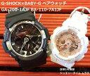 恋人たちのGショック ペアウオッチ G-SHOCK BABY-G ペア腕時計 カシオ 2本セット ペア gショック ベビーg GA-200-1AJF BA-110-7A1JF プ…