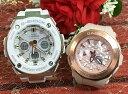 恋人達のGショックペアウォッチ G-SHOCK BABY-G ペア腕時計 カシオ 2本セット gショック ベビーg アナデジ GST-W300-7…