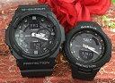 恋人たちのGショック ペアウオッチ G-SHOCK BABY-G ペア腕時計 カシオ 2本セット gショック ベビーg アナデジ GA-150-1AJF BSA-B100-1A…
