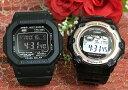恋人たちのGショックペア G-SHOCK BABY-G ペアウォッチ ペア腕時計 カシオ 2本セット gショック 電波ソーラー GW-M5610-1BJF BGR-3003-…