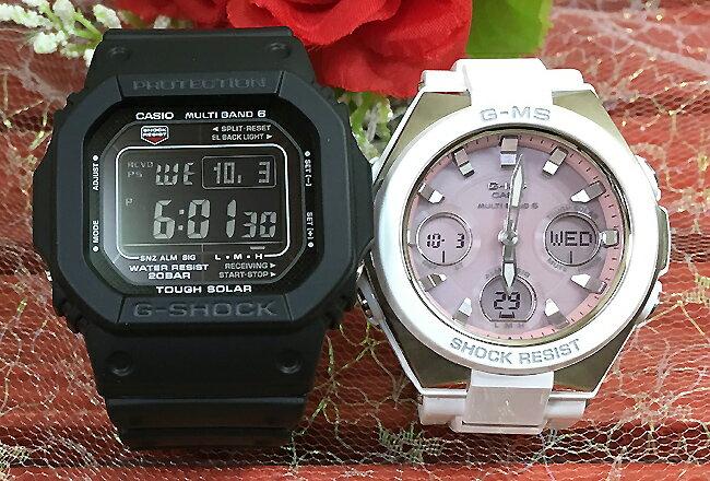 恋人たちのGショックペアウォッチ G-SHOCK BABY-G ペア腕時計 カシオ 2本セット gショック 電波ソーラー GW-M5610-1BJF MSG-W100-7A3JF人気 ラッピング無料 あす楽対応 クリスマスプレゼント