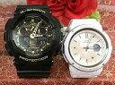 恋人たちのGショック ペアウオッチ Gショック ペア G-SHOCK BABY-G ペア腕時計 カシオ 2本セットgショック ベビーg アナデジ GA-100CF-…
